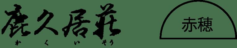 【公式HP】赤穂温泉 鹿久居荘